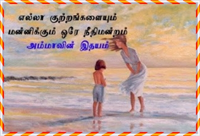 tamil lollu tamil thathuvam images thathuva kavithai