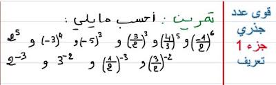 تصحيح تمرين 1 حول الجزء الاول من درس قوى عدد جذري