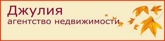 Недвижимость Севастополя:квартиры, участки,дачи у моря АН Джулия