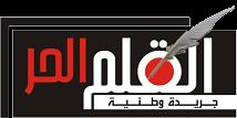القلم الحر - جريدة إلكترونية وطنية
