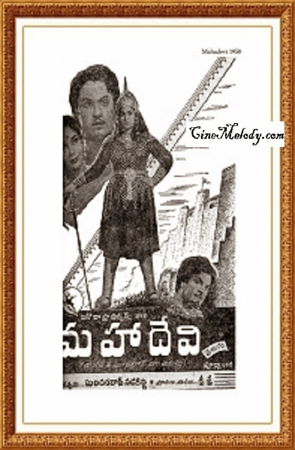 Mahadevi Telugu Mp3 Songs Free  Download  1958