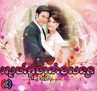 Sne Knong Ro Narng Sonya [17 End] Thai Drama Khmer Movie