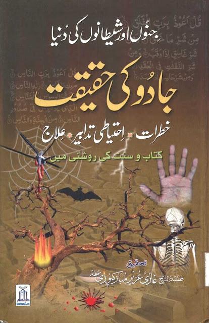 Jadoo-Ki-Haqeeqat-Book