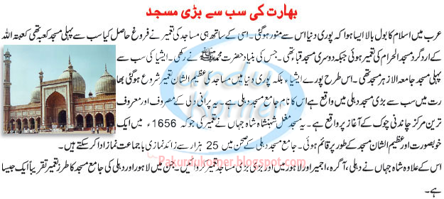 taj mahal essay in urdu language This is because the hindus felt that urdu was a language of the invaders as many turkish the urdu-hindi controversy was very powerful in up taj mahal, agra.