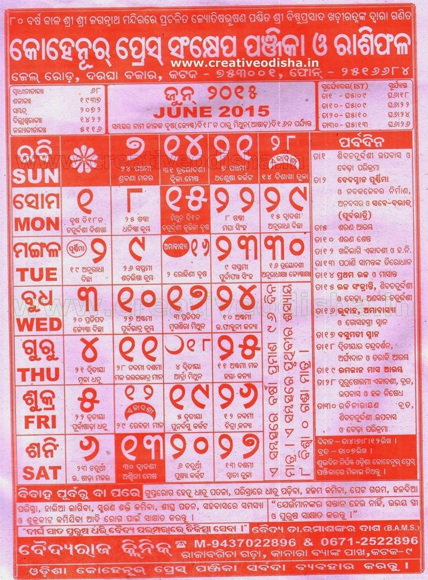 Kohinoor Calendar June : June month odia kohinoor calendar best odisha