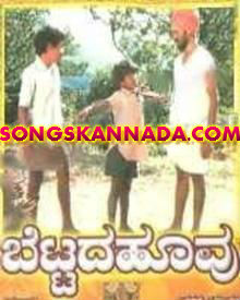 Bettada Hoovu 1985 Mp3 Songs Download