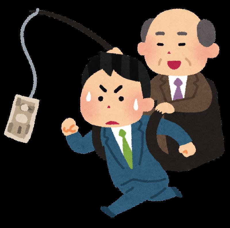 http://3.bp.blogspot.com/-SQs0ID0nGMg/U-8GiQYRrSI/AAAAAAAAk6c/eVsqqrP9Czo/s800/salaryman_money.png