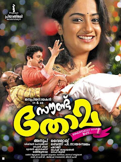 Watch Sound Thoma 2013 Malayalam Movie Online