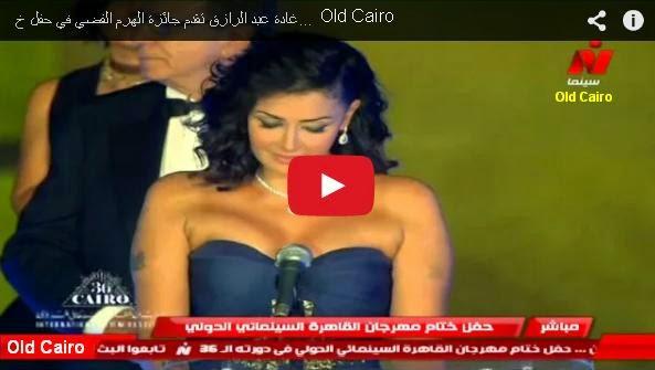 بالفيديو : فضيحة غادة عبد الرازق في اداء اللغة الانجليزيه بالفستان مكشوف الصدر