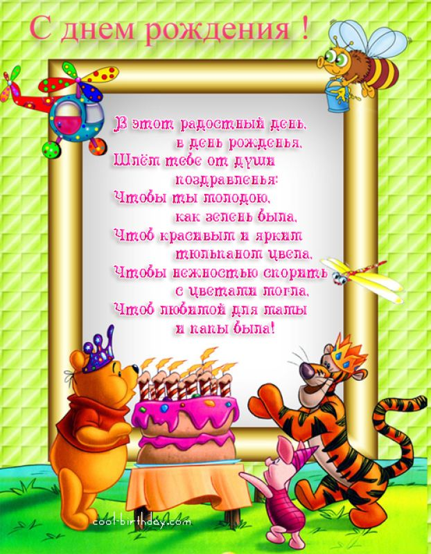 Поздравление с днем рождения для детей открытки