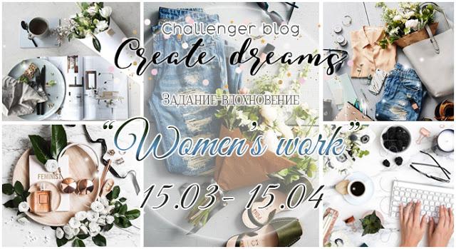 """Вдохновение """"WOMEN'S WORK"""" до 15/04"""