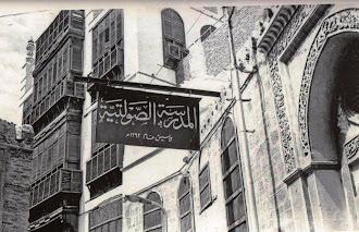 أزهر الحجاز المدرسة الصولتيّة الشرعية (تأسست 1290هـ) بمكة المكرمة - حارة الباب - الشبيكة:
