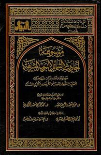 موسوعة أحاديث الشمائل النبوية الشريفة - همام عبد الرحيم سعيد ومحمد همام عبد الرحيم