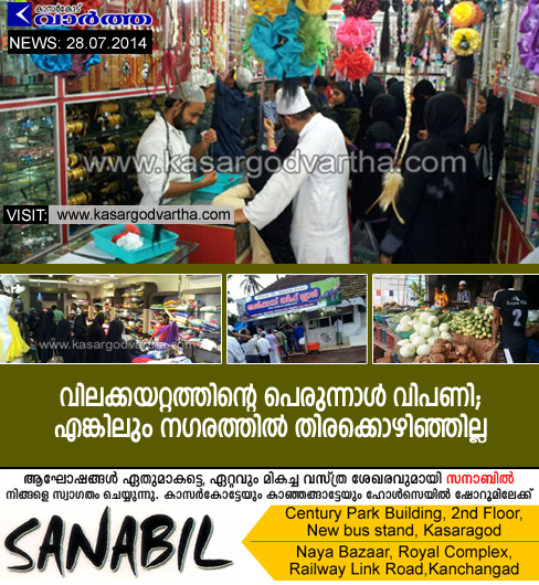 Kasaragod, Kanhangad, Eid, Kerala, Eid Rush, Market, Price Hiking, Chicken, Mangalore, Dress
