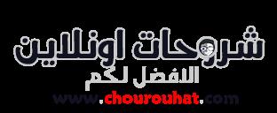 شروحات أونلاين | chourouhat : شروحات برامج مشروحة بالصور والفيديو