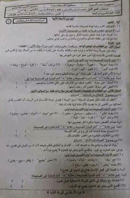 تجميع امتحانات اللغة العربية سادس ابتدائي ترم ثاني 2015 لجميع الادارات التعليمية في جميع محافظات مصر 10847092_483593791791960_1143469147_n
