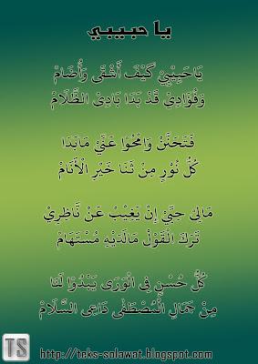 Teks Sholawat Ya Khabib
