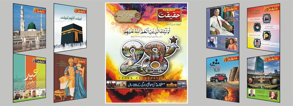 Haqiqat Magazine Bahawalpur