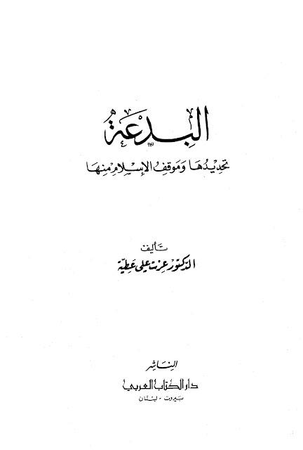 كتاب البدعة تحديدها وموقف الإسلام منها - د.عزت عطية pdf