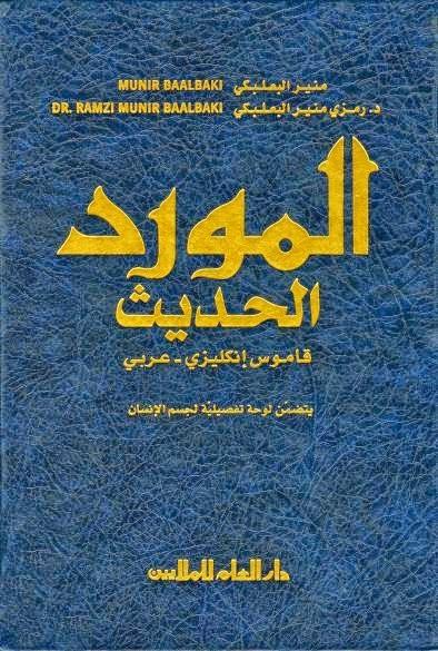 حمل قاموس المورد الحديث: انجليزي - عربي