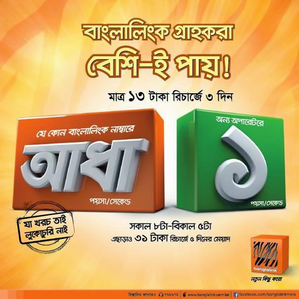 Banglalink-Half-Paisa-Sec-Other-Operator-1PaisaSec-at-13Tk-Recharge.