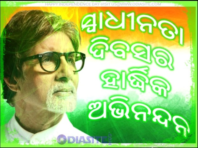 odia greetings for independence day-amitabh bachan