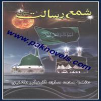 Shama e Resalat by Allama Muhammad Sajid Farooqi