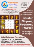 Σπουδές Ελληνικής Νοηματικής Γλώσσας