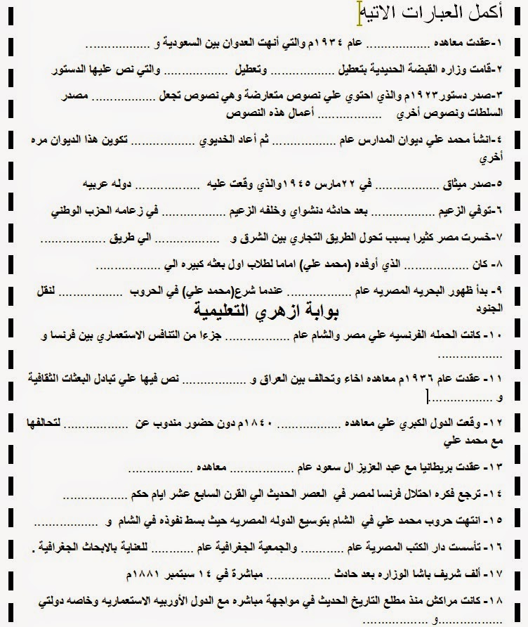 اسئلة واجوبة كتاب المرشد في التاريخ للصف الثالث الثانوي