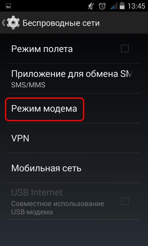 Беспроводные сети - Режим модема