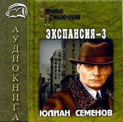 Экспансия 3. Юлиан Семенов — Слушать аудиокнигу онлайн