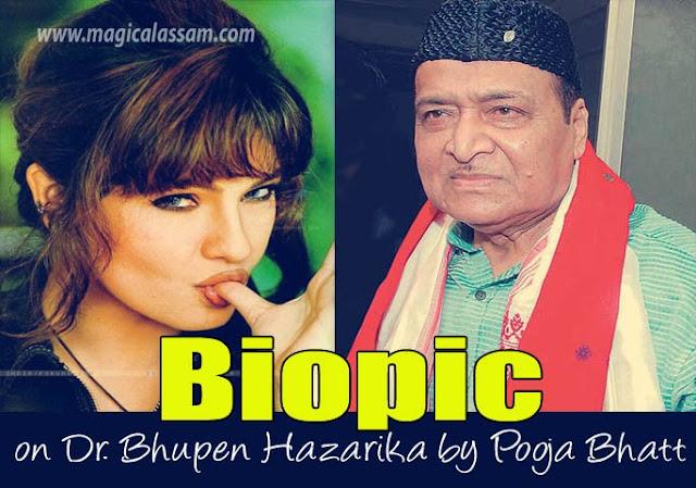 pooja bhatt, bhupen hazarika, biopic, kalpana lajmi