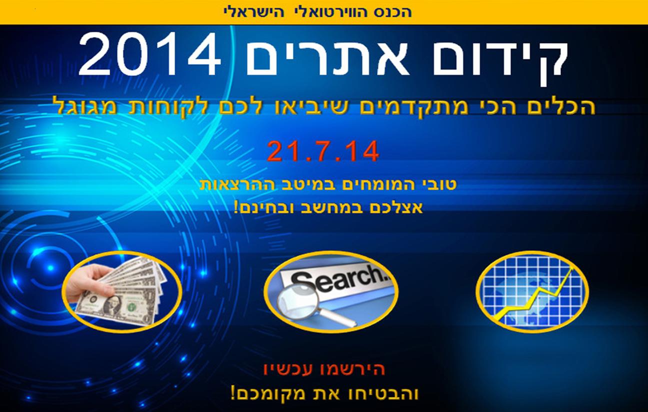 קידום אתרים 2014 - הכנס הוירטואלי