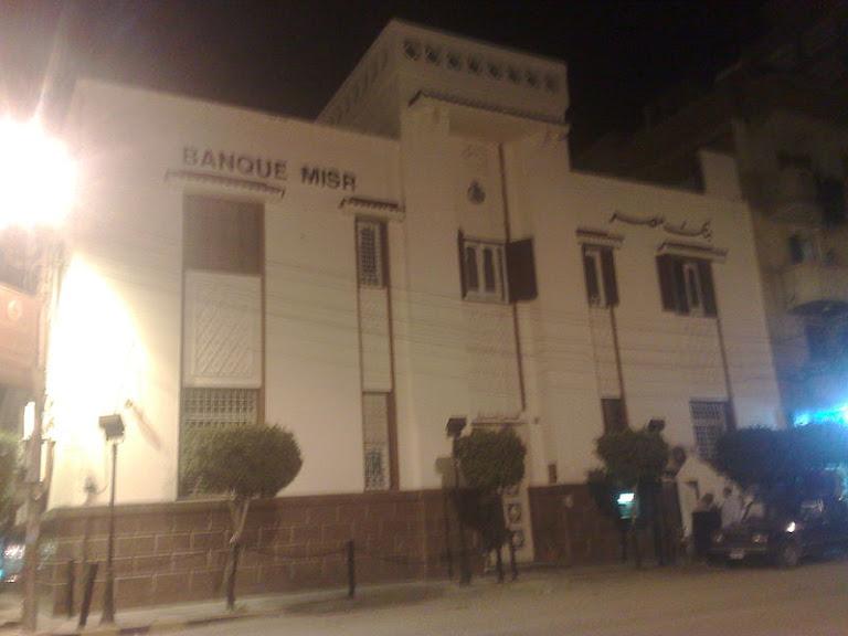 بنك مصر - فرع دسوق.