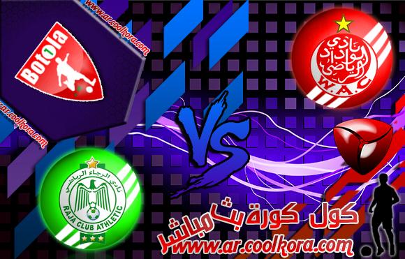 مشاهدة مباراة الوداد والرجاء بث مباشر 6-4-2014 الدوري المغربي Wydad vs Raja Casablanca