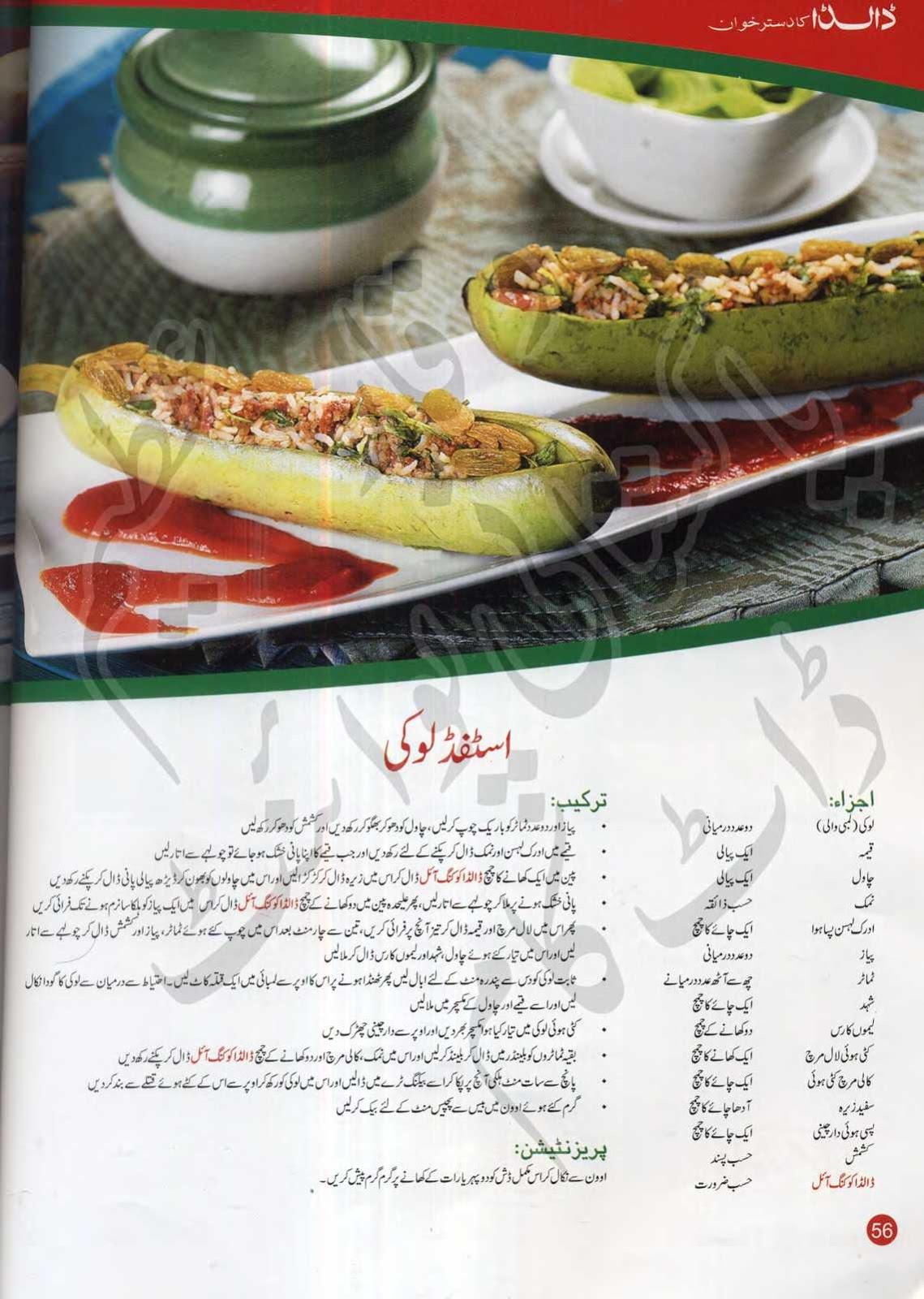 dastarkhwan e awadh book pdf free download