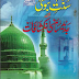 Sunnat-E Nabvi SAW Aur Jadid Science urdu book