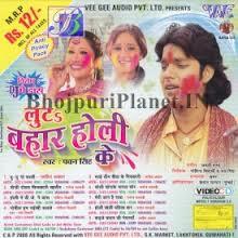 bhojpuri holi album loot bahar holi ke bhojpuri singer pawan singh a ...