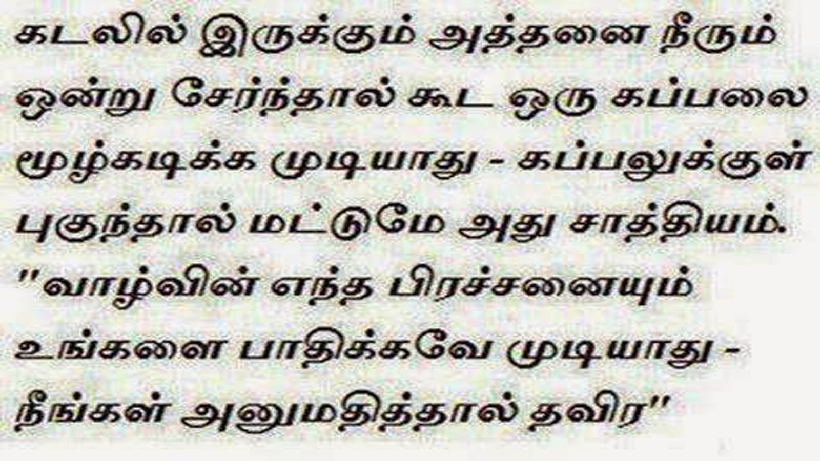 Husband Wisdom Thoughts tamil Nice Quotes Nice Quotes Wisdom Thoughts tamil