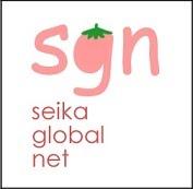 せいかグローバルネット Seika Global Network