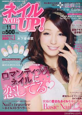 Scans | Nail Up November 2011