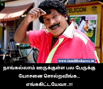 MY Reaction in Tamil: Vadivelu Enhakitteva fb comment Vadivelu Comedy Dialogues In Tamil