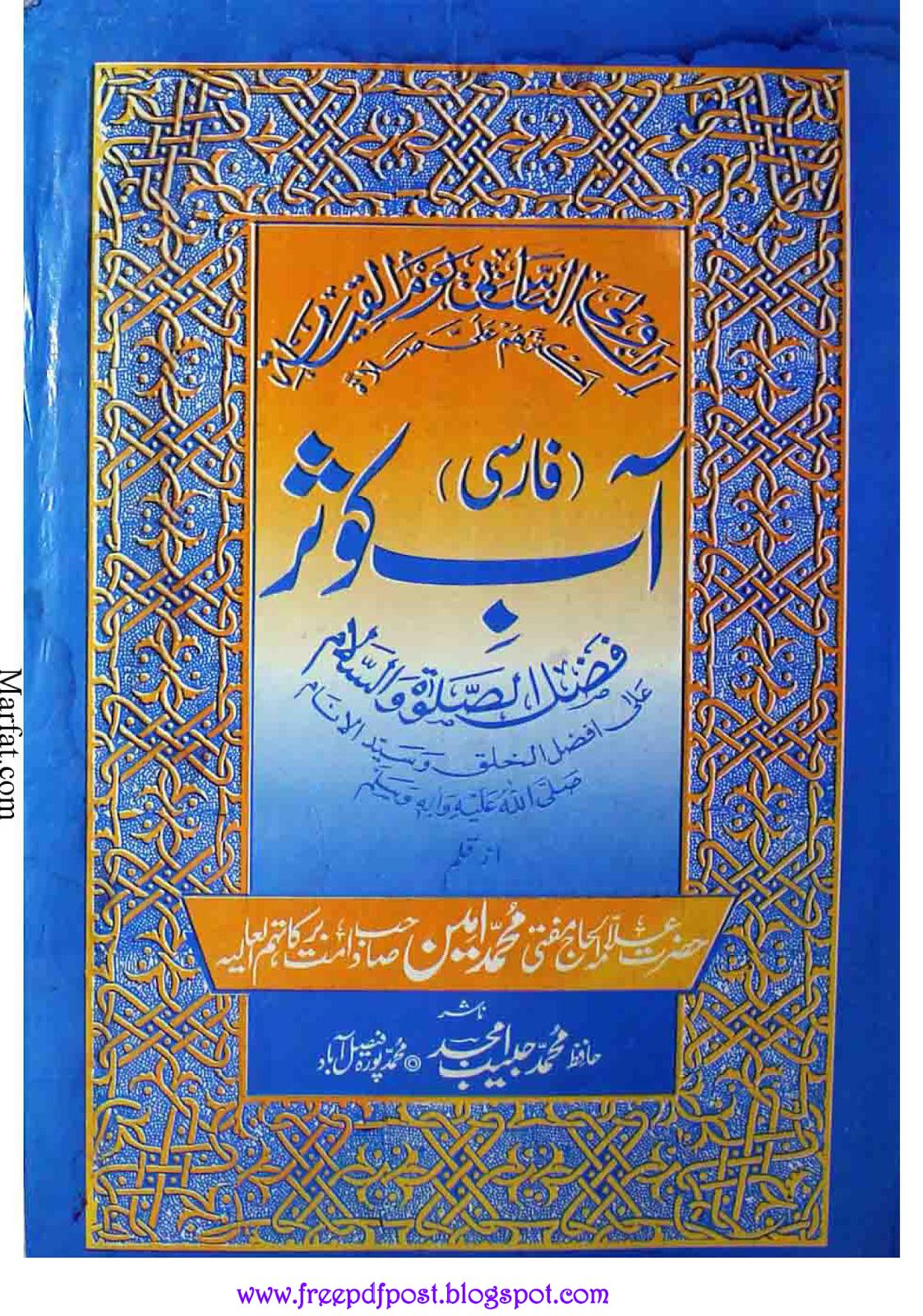 http://www.mediafire.com/view/qg6myodr0dyd160/Abe_Kauser_Farsi_01.pdf