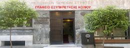 ΓΡΑΦΕΙΟ ΕΞΥΠ/ΣΗΣ ΚΟΙΝΟΥ ΜΤΣ