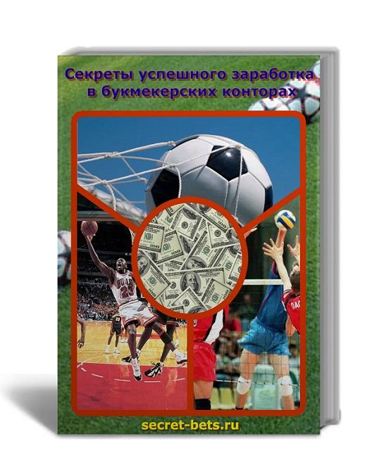 Как научиться ставить ставки в букмекерских конторах на футбол