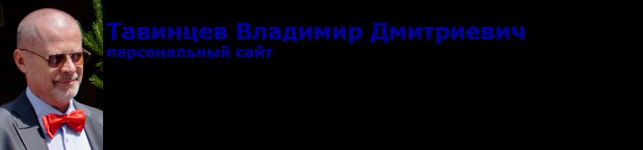 Тавинцев Владимир Дмитриевич