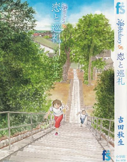 [吉田秋生] 海街diary 第01-08巻