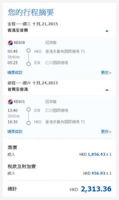 大韓航空香港往返 首爾 HK$1,906 (連稅HK$2,313)