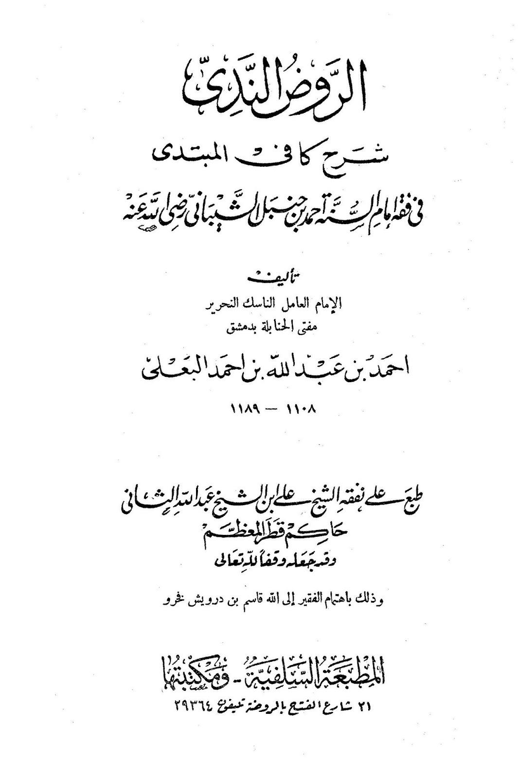 الرّوض الندي شرح كافي المبتدي في فقه إمام السنة أحمد بن حنبل - أحمد البعلي pdf