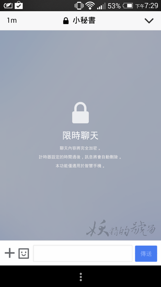 2014 07 22+11.29.36+(%E8%A4%87%E8%A3%BD) - LINE 4.5.3 新功能「限時聊天」大揭密!